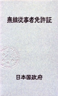 1陸技1.jpg