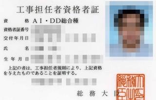 AI・DD総合種.jpg