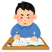 勉強集中.png