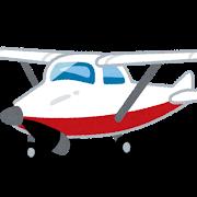 小型飛行機.png
