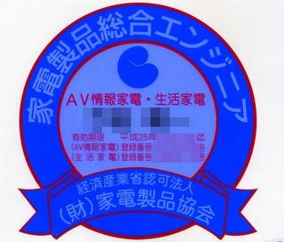 総合ステッカー.jpg